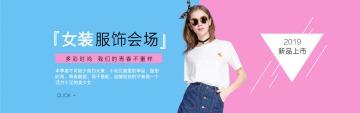 电商女装服饰海报多彩青春电商banner