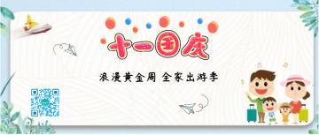 国庆节十一小长假十一黄金周微信头条封面模板