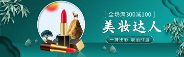 时尚国潮风电商店铺口红新品促销宣传banner