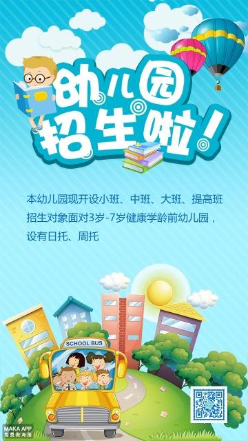 幼儿园 招生简章新学期招生宣传 优惠创意海报