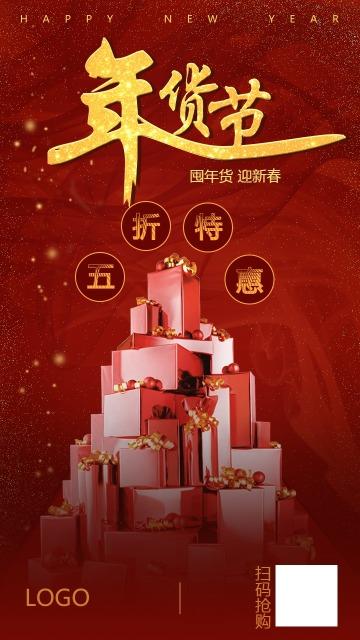 年货节 新春年货节 年货促销优惠活动