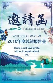 公司年会邀请函企业会议中国风