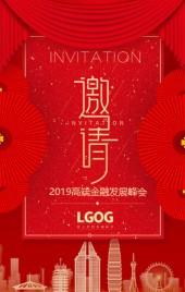 创意2019中国红开年首会金融互联网IT峰会年终盛典新品发布邀请函