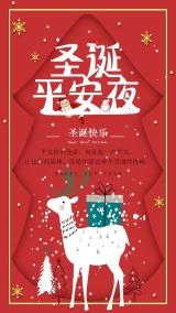 红色卡通手绘圣诞平安狂欢夜 公司圣诞节祝福贺卡
