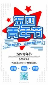 简约蓝色五四青年节文化宣传活动邀请海报