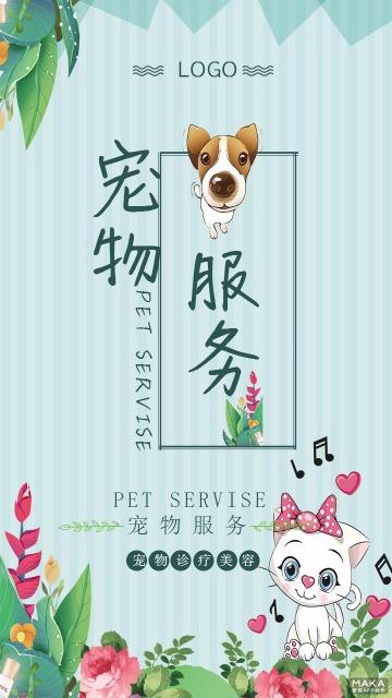 宠物店服务宣传海报