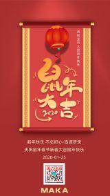 红色大气鼠年大吉2020鼠年海报