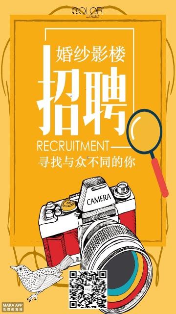 婚纱摄影影楼招聘企业通用宣传海报(三颜色设计)