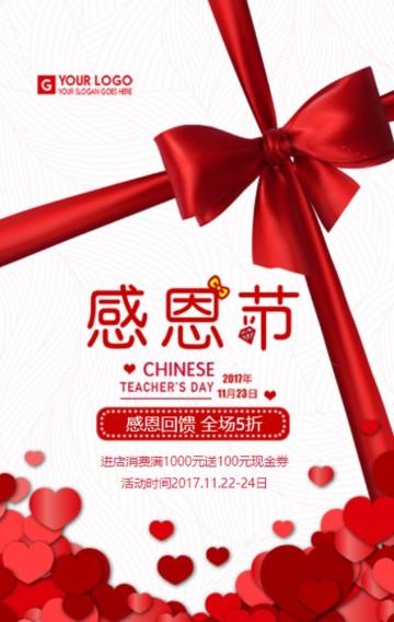 红色温馨感恩节促销单页