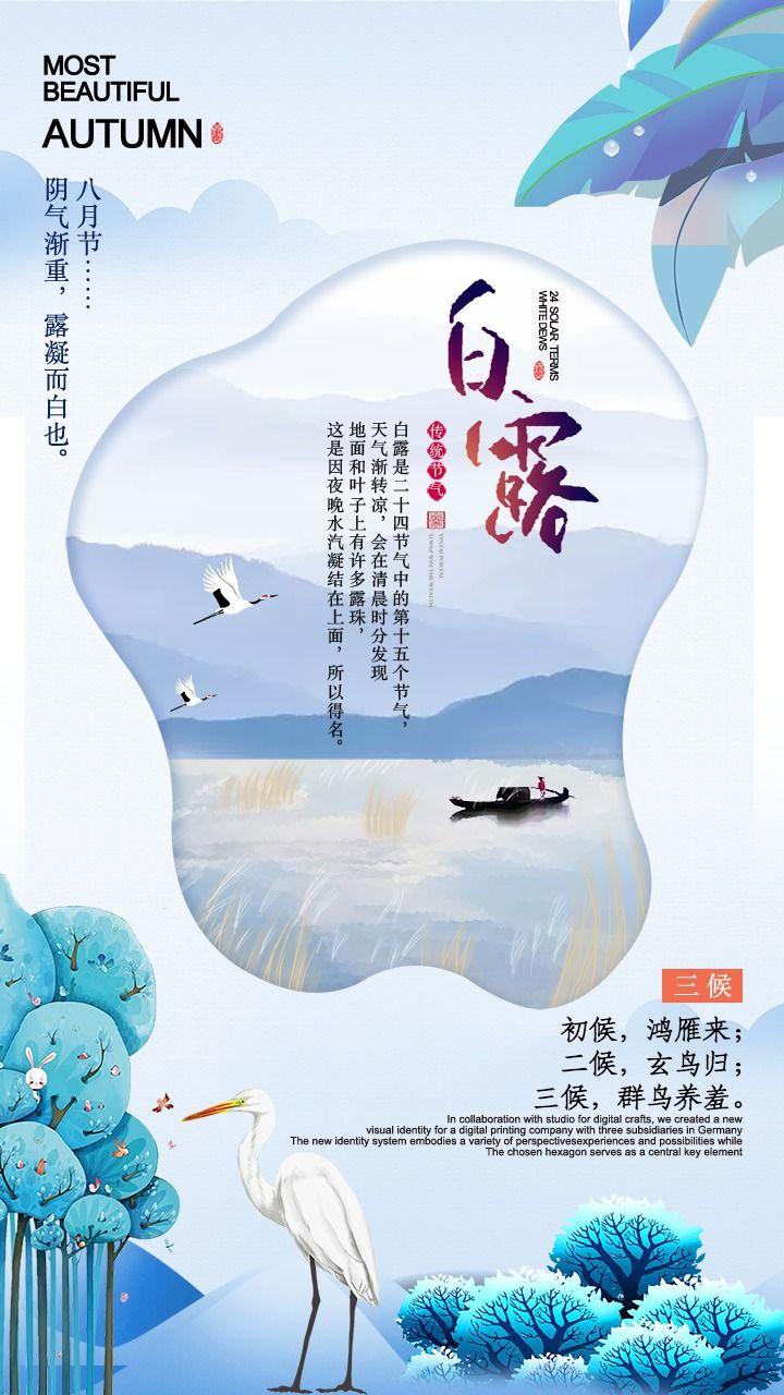 中国传统24节气——白露