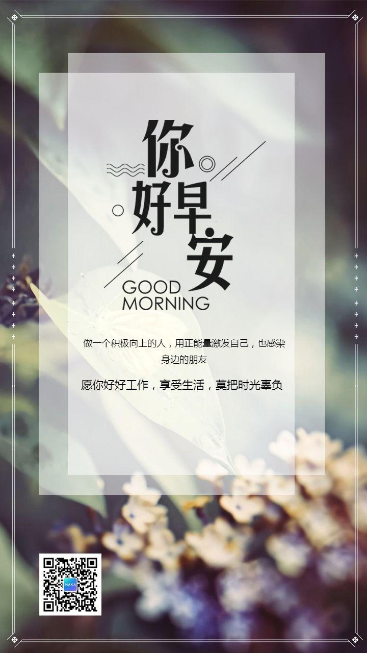 简约文艺早安你好日签手机海报