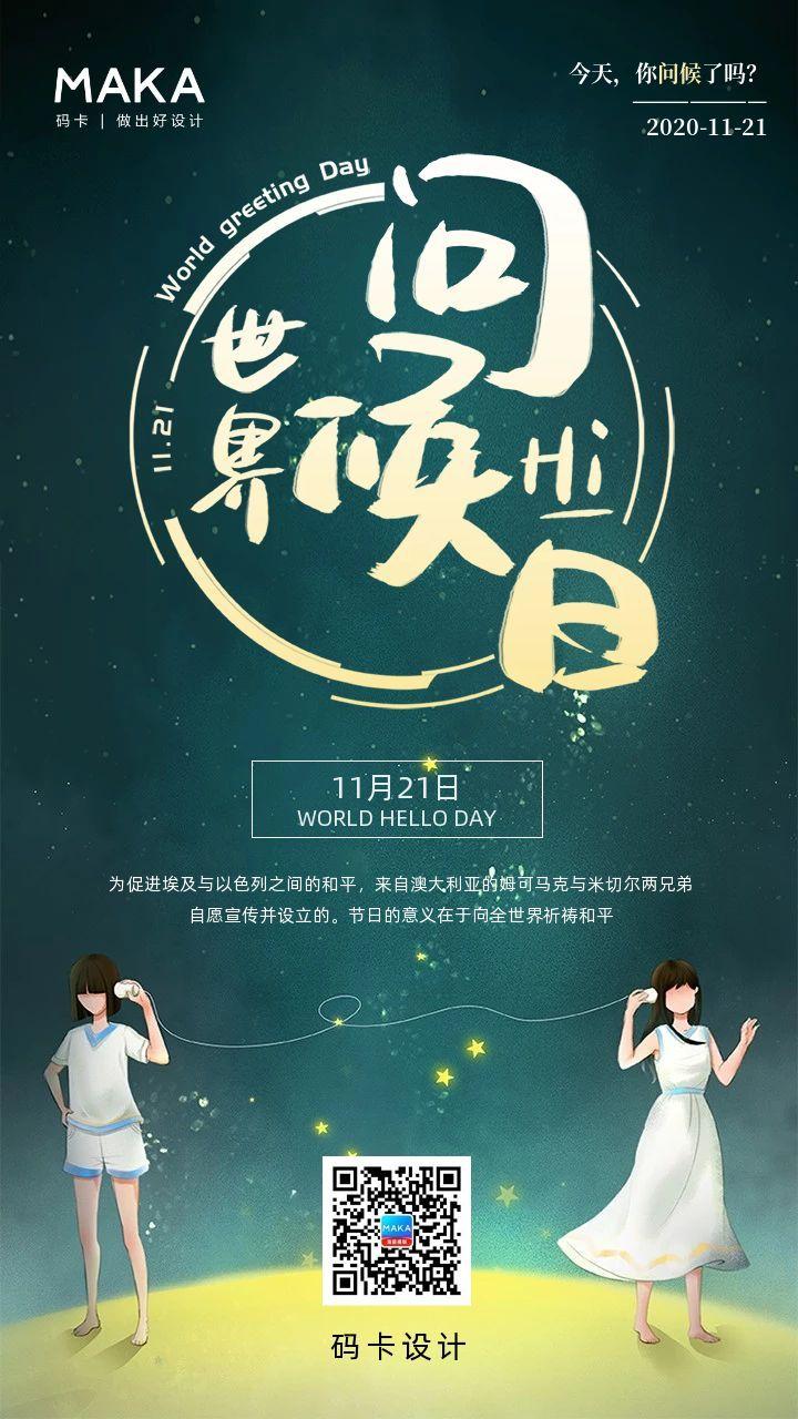 深绿色卡通插画风格世界问候日节日宣传手机海报