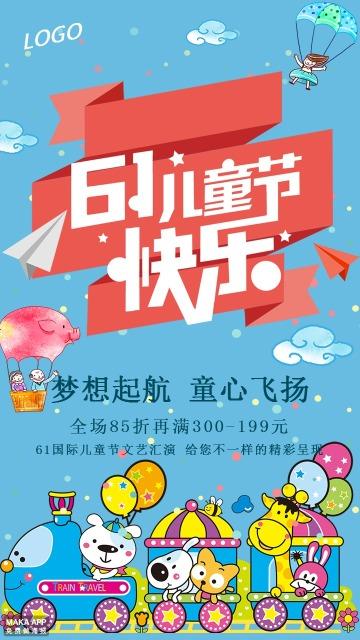 蓝色卡通六一儿童节促销折扣宣传海报