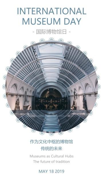简约大气518国际博物馆日宣传海报