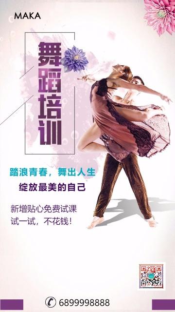 舞蹈班艺术生兴趣班 考前集训培训 招生海报