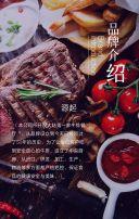 高端深色系时尚美食牛排西餐餐厅推广加盟宣传促销H5模板