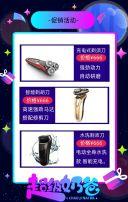 紫色卡通父亲节促销活动电商翻页H5