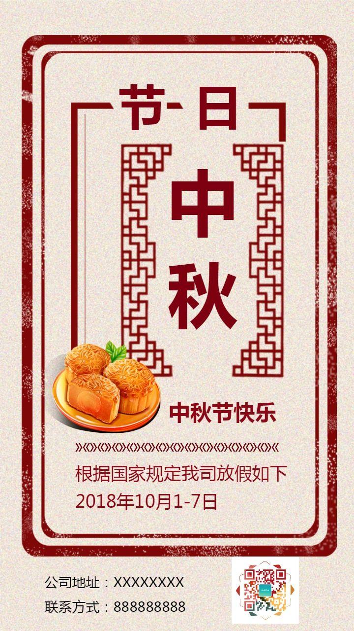 中秋节放假通知 中秋祝福 中秋节快乐 节日祝福