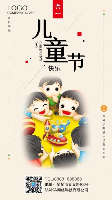 卡通手绘61六一儿童节节日祝福手机海报