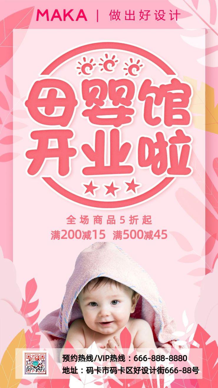 粉色简约卡通风格母婴生活馆开业促销宣传海报