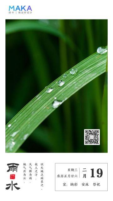 二十四节气之雨水日签祝福海报