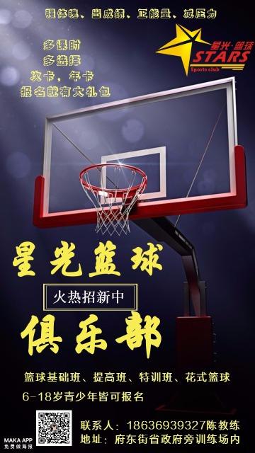 星光篮球俱乐部,篮球培训,青少年体能训练