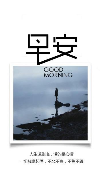 简约文艺早安问候早安日签