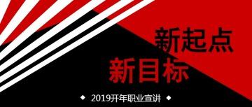 年终大会 新年计划 红黑色 公众号微信头图