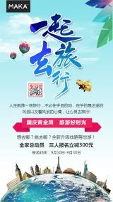 蓝色简约旅行社五一/国庆节日促销/推广宣传海报