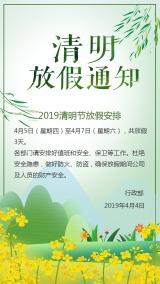 中国风清明节传统文化节海报放假通知