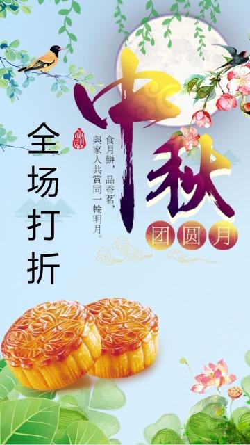 中秋节 八月十五 中秋节海报 八月十五海报