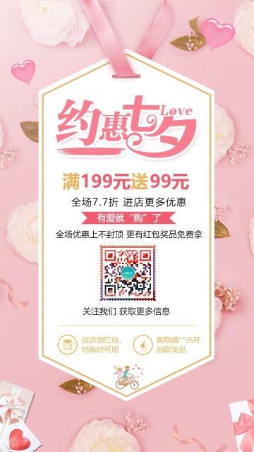 七夕情人节粉色爱心情侣玫瑰鲜花促销打折节日浪漫情人爱人甜蜜邀请函