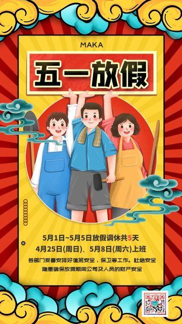红色国潮风格五一劳动节放假通知海报