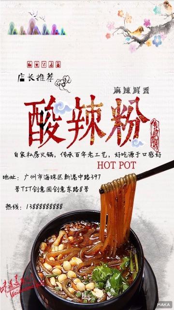酸辣粉美食推广介绍餐饮行业中国风古典