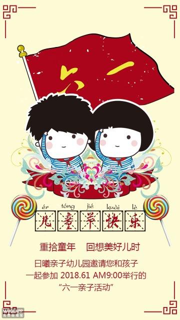 六一国际儿童节复古幼儿园亲子活动邀请函红色红旗卡通男孩女孩棒棒糖-曰曦