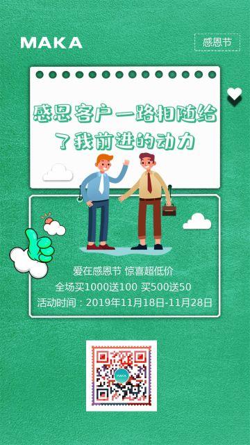 绿色感恩节系列促销海报