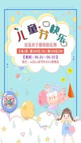 卡通手绘蓝色六一儿童节品促销活动活动宣传海报