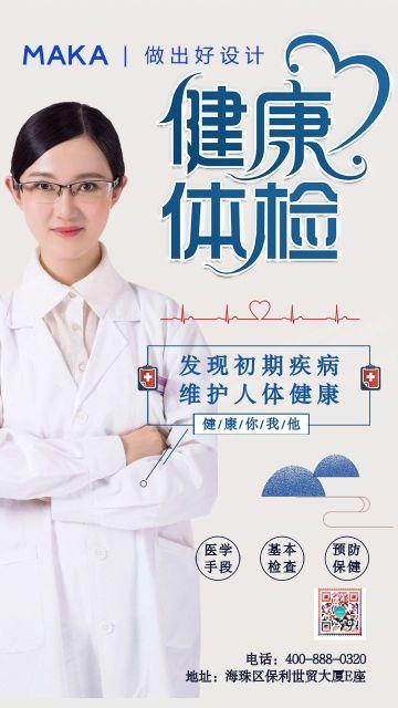 灰色简约风健康体检体检中心宣传海报