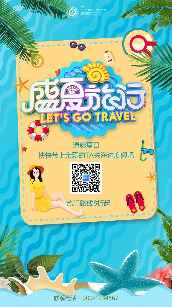 蓝色文艺清新手绘风旅游游行社促销宣传海报