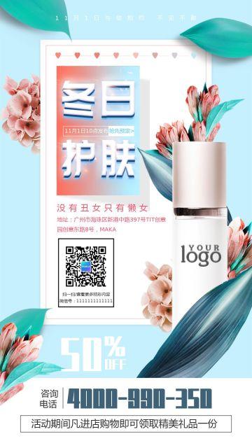 清新冬日化妆品护肤品新品上市促销活动海报