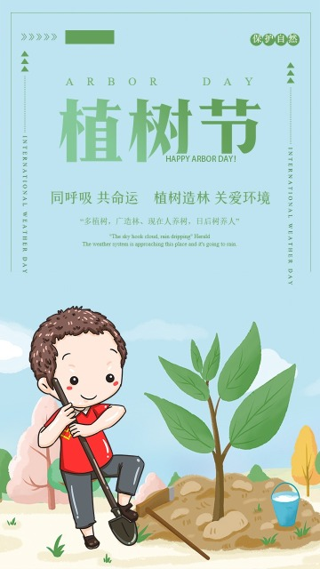 手绘绿色小清新儿童卡通植树节312单位种树宣传海报