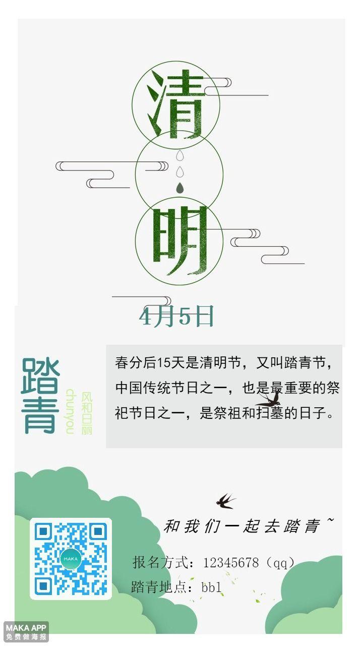 清明节踏青活动宣传 插画风企业海报公众号宣传 个人微信二维码