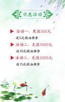 绿色中国风中医养生会所美容美发茶艺促销宣传