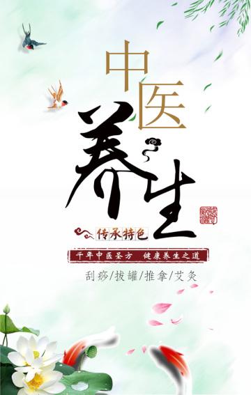 中国风中医养生会所美容美发茶艺促销宣传