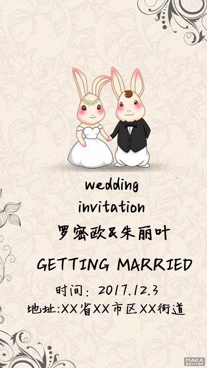 兔子结婚请柬