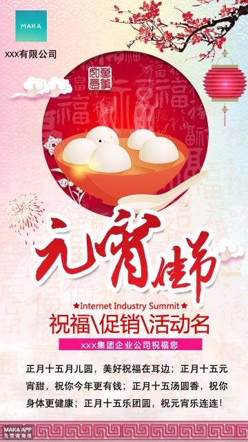 正月十五元宵节个人企业祝福促销活动通用模板