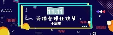 双11扁平简约电商微商天猫促销推广电商banner