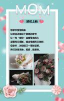 蓝色简约小清新鲜花店促销H5