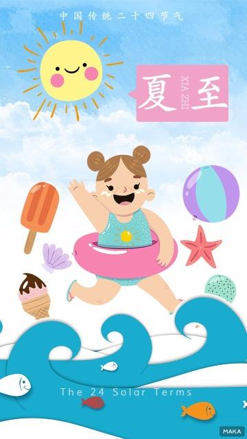 中国传统24节气之夏至蓝色调卡通手绘风格
