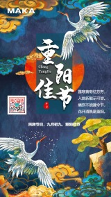 插画国潮风重阳佳节宣传海报